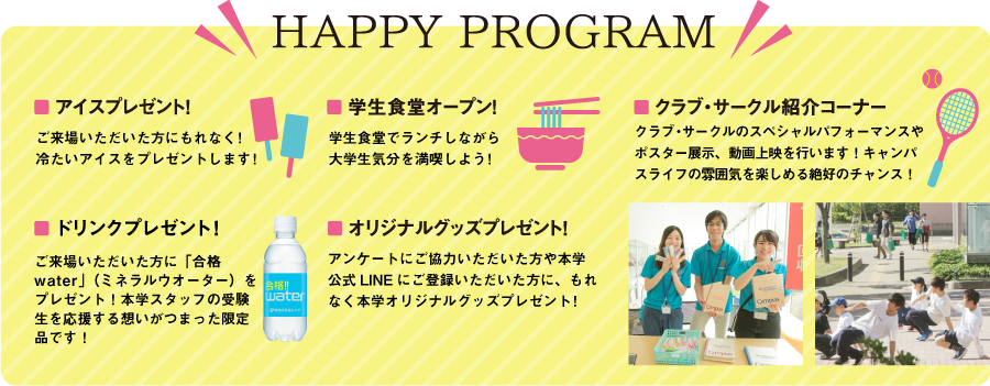 HAPPY PROGRAM