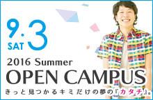 夏のオープンキャンパス