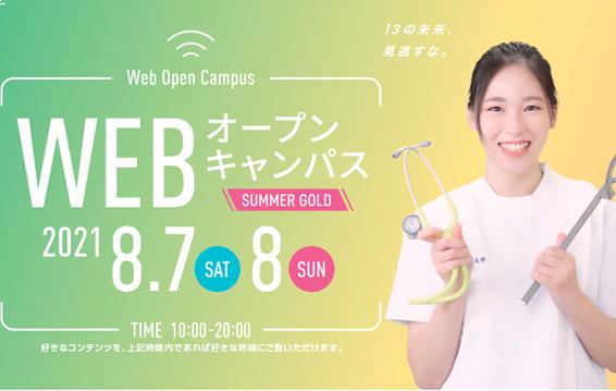 【イベント情報】8月7日(土)・8日(日)WEBオープンキャンパスSUMMER GOLD開催のご案内