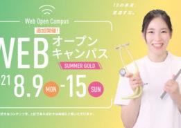 【イベント情報】8月9日(月)~15日(日)に追加開催を行います!8月WEBオープンキャンパスSUMMER GOLD
