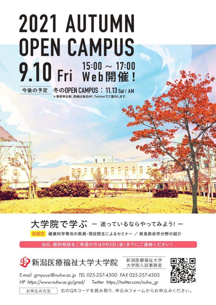 【大学院】9/10(金)開催!大学院秋のオープンキャンパスのおしらせ