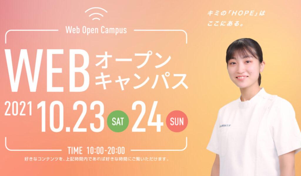 【イベント情報】10月23日(土)・24日(日)WEBオープンキャンパス開催のご案内