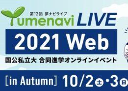 「夢ナビライブ2021 Web in Autumn」に参加します!