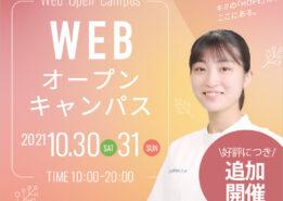 【イベント情報】10月30日(土)・31日(日)に追加開催決定!10月WEBオープンキャンパス!