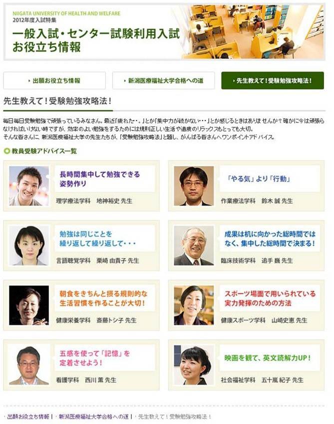 新潟医療福祉大学 一般入試 センター試験利用入試 受験勉強攻略法