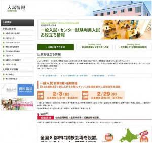 新潟医療福祉大学 一般入試 センター試験利用入試 お役立ち情報