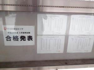 新潟医療福祉大学 一般入試 合格発表