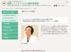 新潟医療福祉大学 入試事務室ブログ