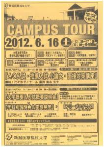 新潟医療福祉大学 キャンパスツアー