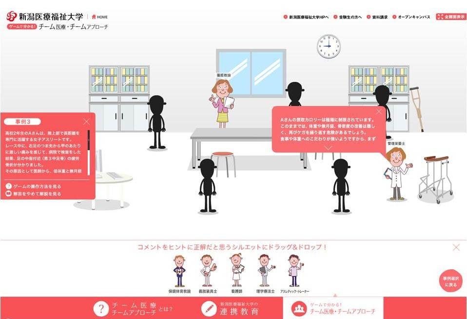 新潟医療福祉大学 ゲームで分かるチーム医療・チームアプローチ