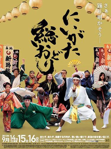 総踊りポスター
