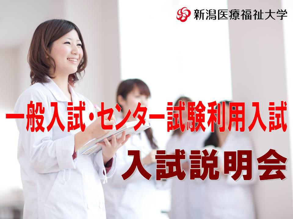 一般入試・センター利用入試説明会PPT【プレゼン用】