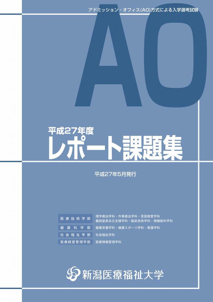 【完成版】AO入試レポート課題集_01