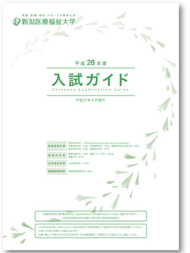 入試ガイド表紙