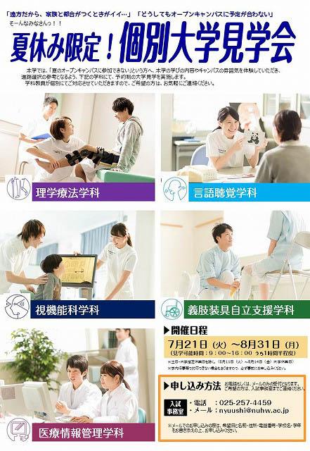 2015夏 大学見学会 カラー
