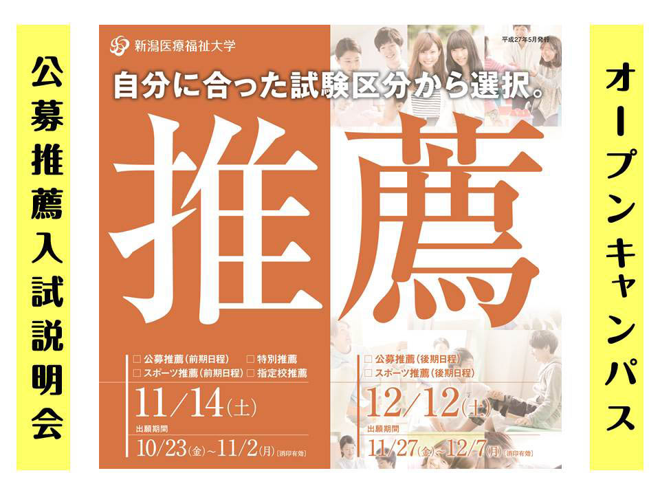 【済】2015公募推薦入試説明会ppt(出力用)