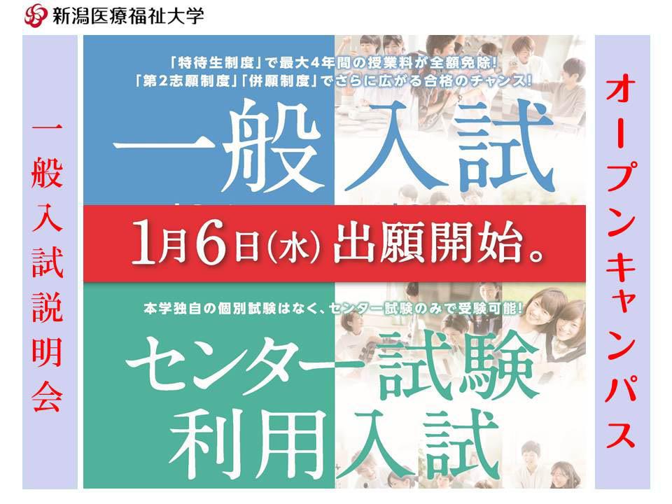 【済】2015一般入試説明会ppt(プレゼン用)