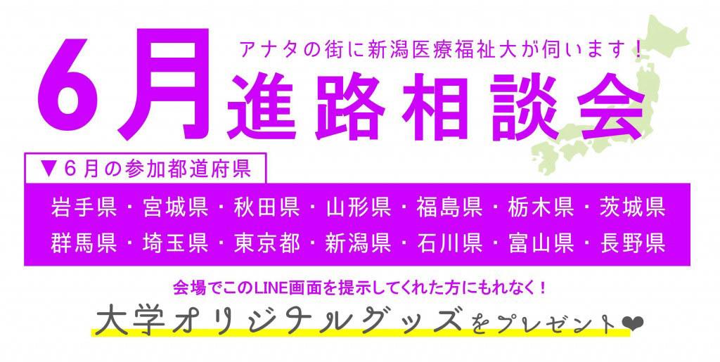 LINE会G案内【横】