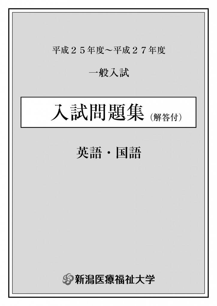 平成25年度~27年度 入試問題集 英語・国語 0916_ページ_01
