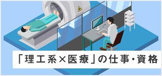 「理工系×医療」の仕事・資格