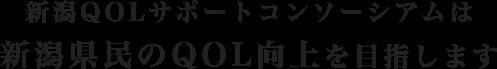 新潟QOLサポートコンソーシアムは新潟県民のQOL向上を目指します