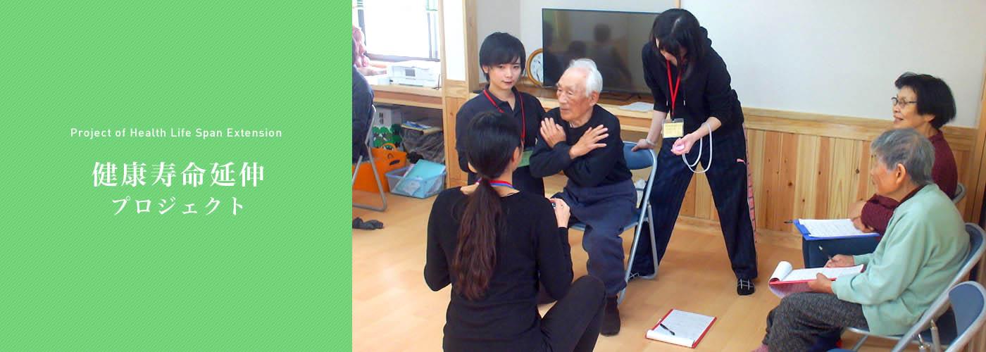 健康寿命延伸プロジェクト