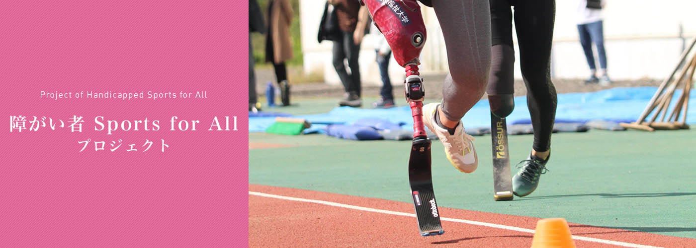 障がい者 Sports for All プロジェクト