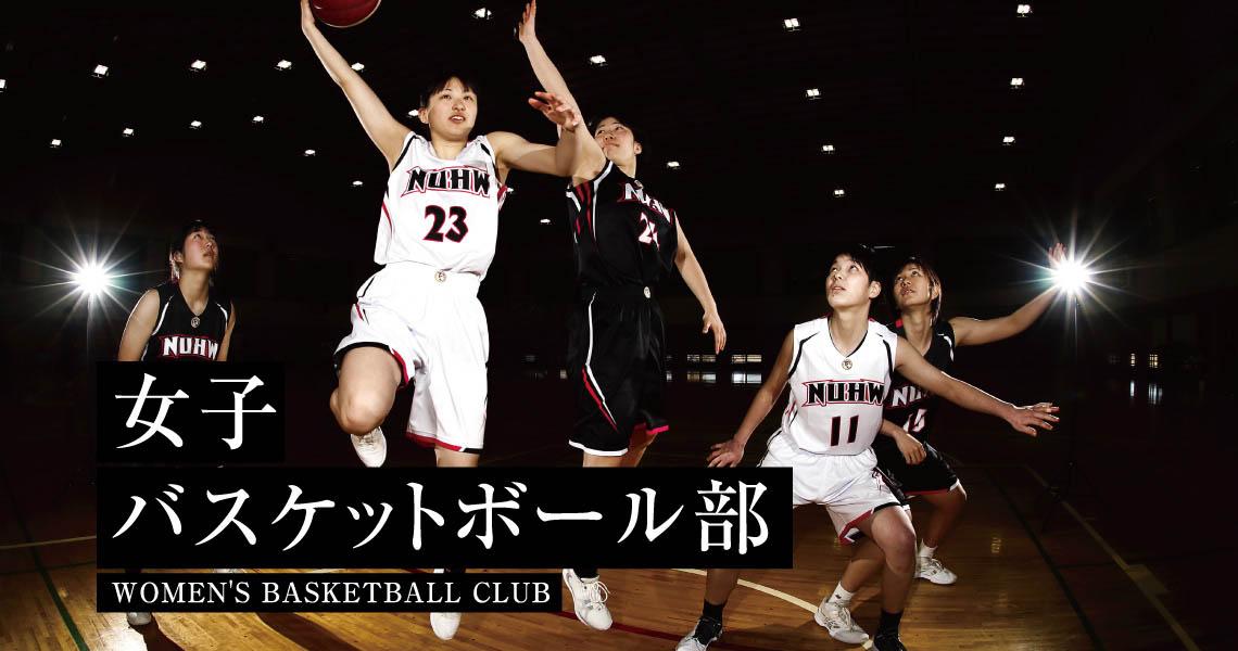 女子バスケットボール部|スポーツチャンネル・強化指定クラブ特集 ...